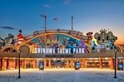 Picture of 3D2N Jeju Shinhwa World Landing Resort for 2 Persons